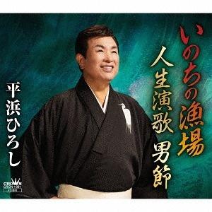 いのちの漁場/人生演歌・男節
