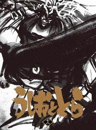 うしおととら 12巻 【DVD】
