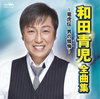 和田青児 全曲集 ~竜虎伝・男の懺悔~