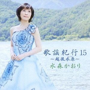 歌謡紀行15~越後水原~[カセット]