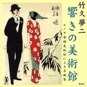 竹久夢二 響きの美術館 セノオ楽譜表紙絵による名曲集