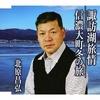 諏訪湖旅情/信濃大町冬の旅