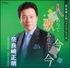 奈良崎正明ベストアルバム 人ありて…今 歌ありて…今