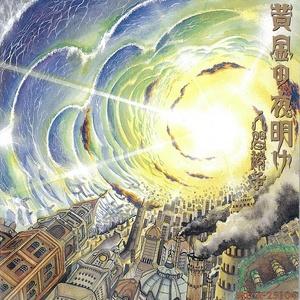黄金の夜明け(HQCD)