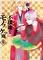 不機嫌なモノノケ庵 3巻【Blu-ray】