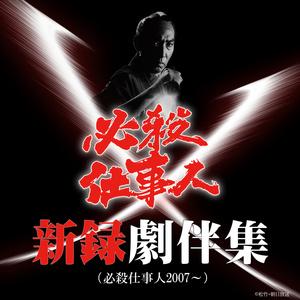 必殺仕事人新録劇伴集(必殺仕事人2007~)