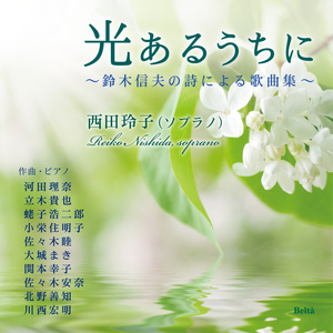 光あるうちに~鈴木信夫の詩による歌曲集