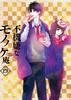 不機嫌なモノノケ庵 4巻【DVD】