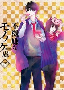 不機嫌なモノノケ庵 4巻【Blu-ray】