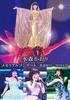 水森かおりメモリアルコンサート~歌謡紀~2016.9.25