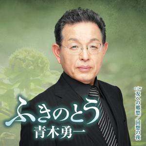 ふきのとう/友への郷愁/回想の夜