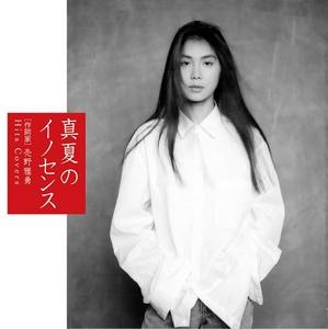 真夏のイノセンス  作詞家・売野雅勇 Hits Covers
