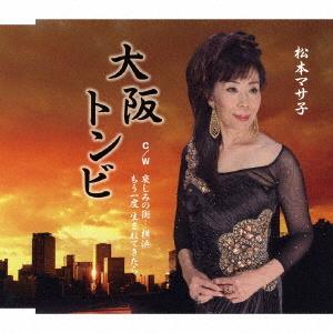 大阪トンビ/哀しみの街…横浜/もう一度生まれてきたら