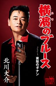 横濱のブルース/哀愁のダナン【タイプA】[カセット]