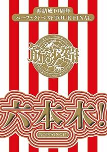 再結成10周年パーフェクトベストTOUR FINAL ~六本木! 【完全生産限定盤】