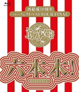 再結成10周年パーフェクトベストTOUR FINAL ~六本木! 【Blu-ray通常盤】