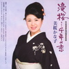 滝桜…千年の恋