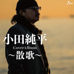 Cover Album~散歌~