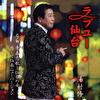 ラブユー仙台/青春恋歌~仙台の女/恋して仙南ニューバージョン