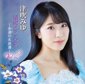 望郷こころ歌Vol.2~永遠の名曲選~