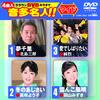 クラウンDVDカラオケ 音多名人!![ワイド]