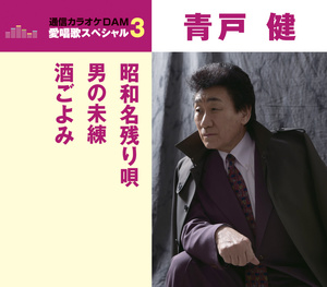 昭和名残り唄/男の未練/酒ごよみ