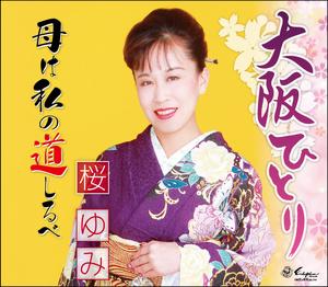 大阪ひとり/母は私の道しるべ