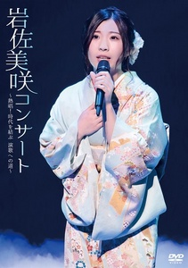 岩佐美咲コンサート~熱唱!時代を結ぶ 演歌への道~ 【DVD】