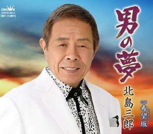 男の夢 / 希望(のぞみ)坂