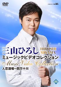 三山ひろし ミュージックビデオコレクション 人恋酒場~四万十川