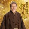 北島三郎芸道55周年記念 「北島三郎大全集 歌道」
