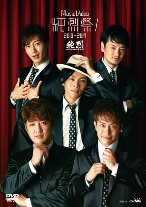 Music Video 純烈祭!2010-2017