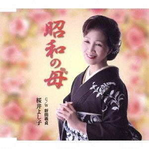 昭和の母/新田義貞
