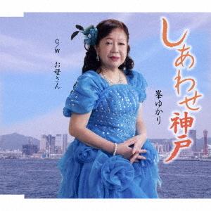 しあわせ神戸/お母さん