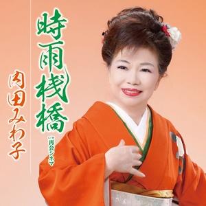 時雨桟橋/再会シネマ