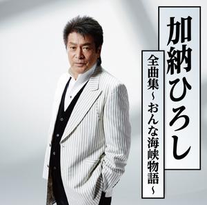 加納ひろし全曲集~おんな海峡物語~