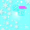 オルゴール・セレクション 冬歌