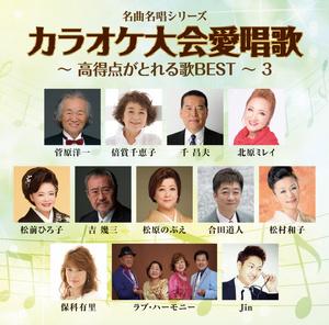 名曲名唱シリーズ「カラオケ大会愛唱歌~高得点がとれる歌BEST~3」