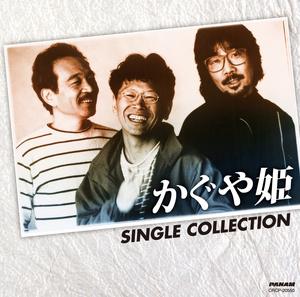 かぐや姫 シングル・コレクション(UHQCD)