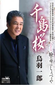 千島桜/瞼の母はしょっぺぇや[カセット]