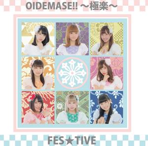 OIDEMASE!!~極楽~(タイプC)