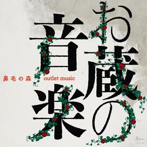 お蔵の音楽 -outlet music-