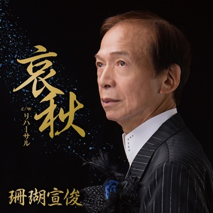 哀秋/リハーサル