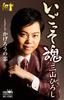 いごっそ魂/かげろうの恋【タイプB】[カセット]