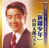 「新聞少年」山田太郎ベスト (日本クラウン創立55周年記念企画)