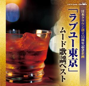 「ラブユー東京」ムード歌謡ベスト (日本クラウン創立55周年記念企画)