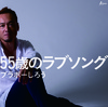 55歳のラブソング