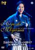 【特典付きセット】「三山ひろし コンサート2017 in 中野サンプラザ」「いごっそ魂」タイプA・タイプB<CD>