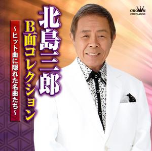 北島三郎 B面コレクション~ヒット曲に隠れた名曲たち~