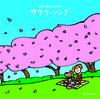 オルゴール・ベスト・セレクション サクラ・ソング